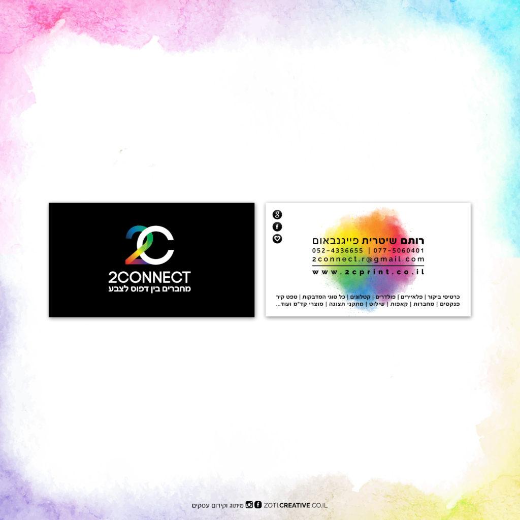 כרטיס ביקור הפקות דפוס