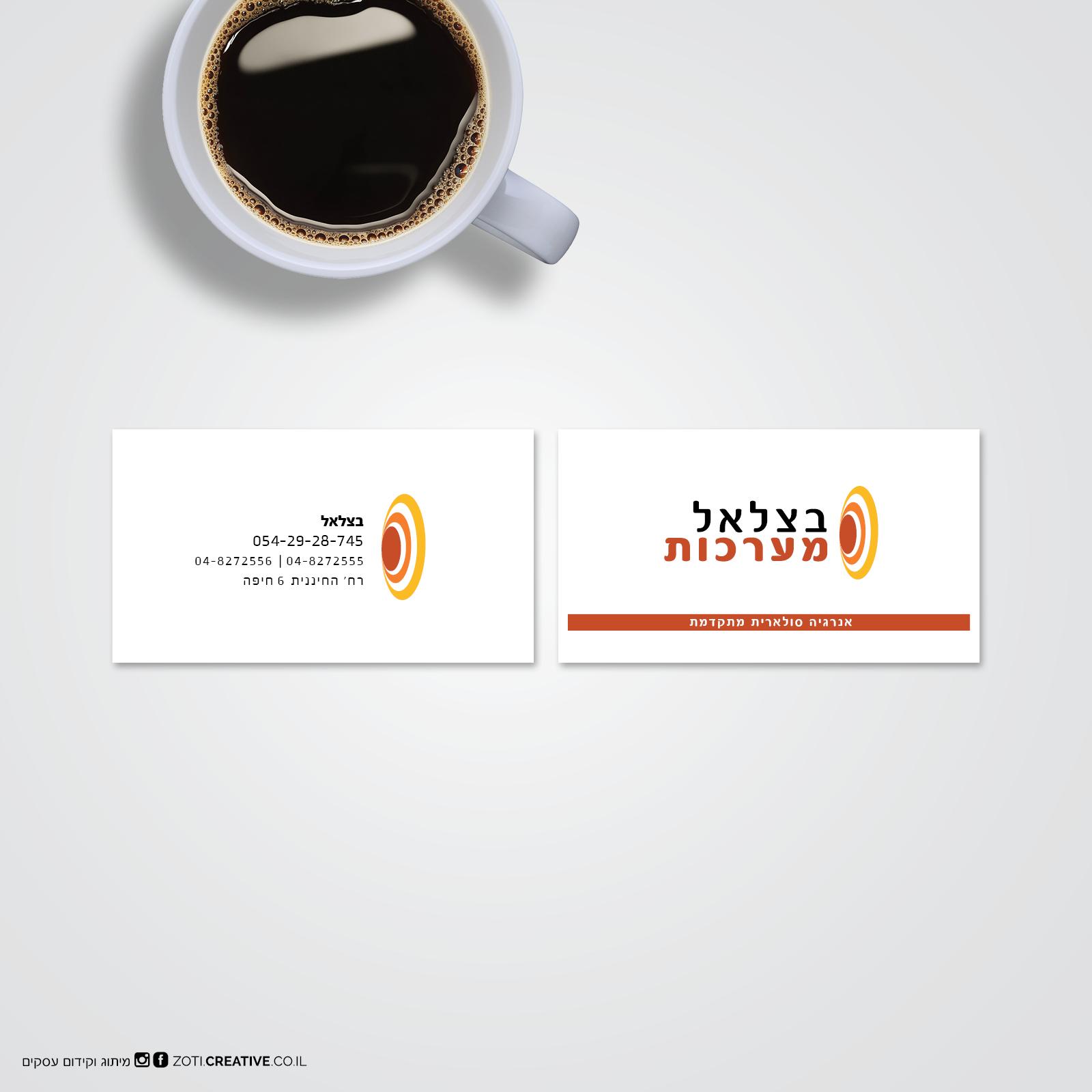 כרטיס ביקור אנשי מקצוע